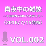 VOL002