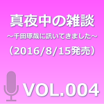 VOL004