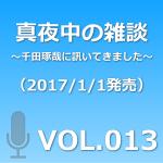 VOL013