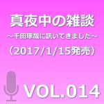 VOL014
