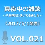 VOL021