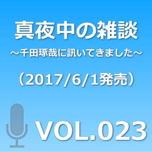 VOL023
