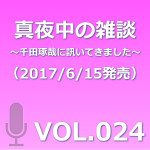VOL024