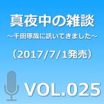 VOL025