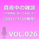 VOL026