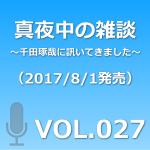 VOL027