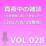 VOL028