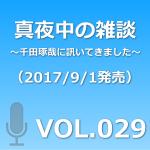 VOL029