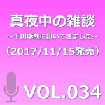 VOL034