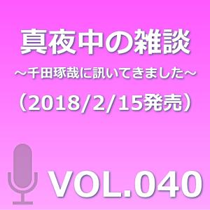 VOL040
