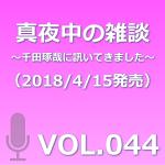VOL044