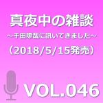 VOL046