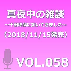 VOL058