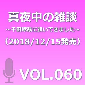 VOL060