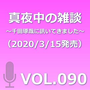 VOL090