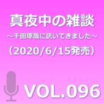 VOL096