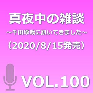 VOL100