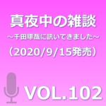 VOL102