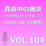 VOL104