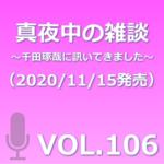 VOL106