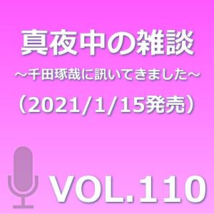 VOL110