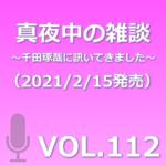 VOL112