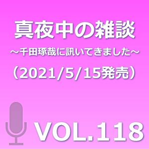 VOL118