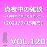 VOL120
