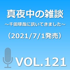 VOL121