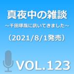 VOL123