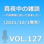 VOL127