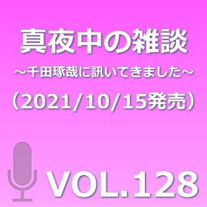 VOL128